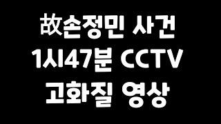 (손정민cctv) 손정민 1시47분 cctv 고화질 영…