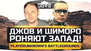 ДЖОВ И ШИМОРО РОНЯЮТ ЗАПАД! ● PLAYERUNKNOWN'S BATTLEGROUNDS