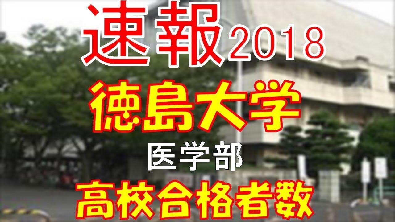 【速報】徳島大學 醫學部 2018年(平成30年) 合格者數高校別ランキング - YouTube