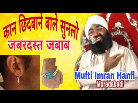 मर्दों को कान छिदबाने कैसें हैं ? Mufti Imran Hanfi Moradabadi || Man Fashion new culture