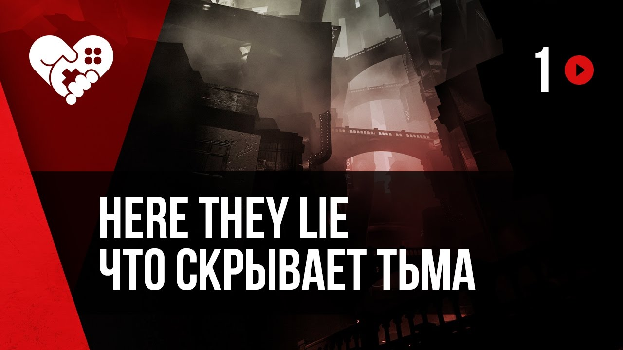 Here They Lie или Что скрывает тьма  Часть 1  Запись от 27 12 2016