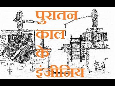 Ancient Engineer पुरातन काल के इंजीनियर