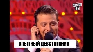 РЖАЧ! Дочка Депутата и Опытный Девственник - ДО СЛЕЗ