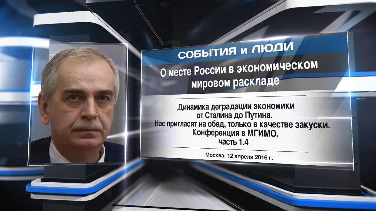 А.Кобяков: О месте России в экономическом мировом раскладе