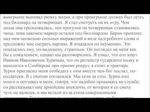 Пушкин А. С. - Капитанская дочка Читать онлайн