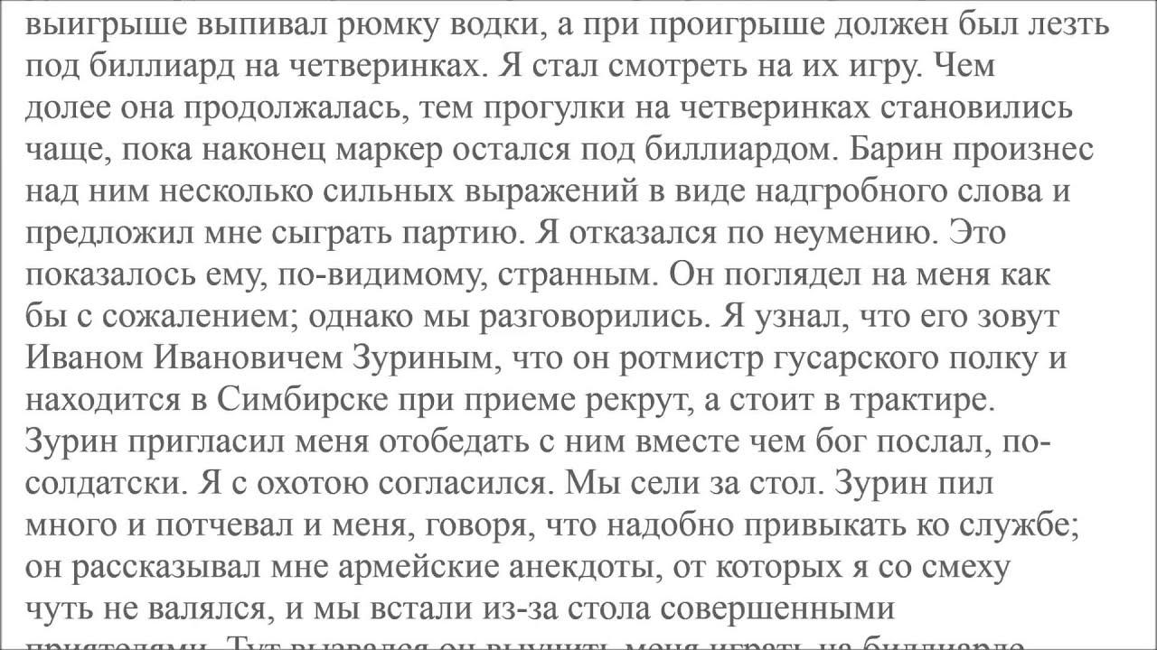 скачать пушкин капитанская дочка fb2