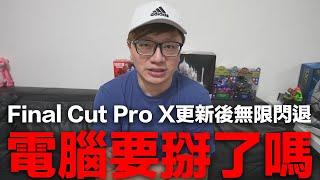 無限閃退?解決方式來了Final Cut Pro 10.5.3版!(置頂留言)〈羅卡Rocca〉