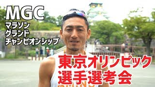 【MGC】オリンピック選手選考について【中村匠吾選手/服部勇馬選手】
