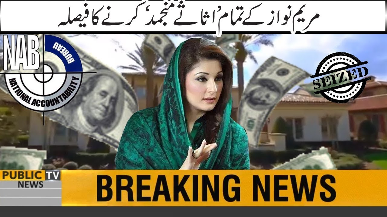 NAB decides to freeze Maryam Nawaz's properties in corruption cases