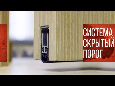Автоматический Дверной Порог для Межкомнатных Дверей