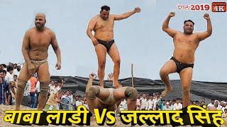 बाबा लाडी Vs जल्लाद सिंह का महा मुकाबला। कुश्ती 2019