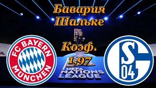 Бавария Шальке Германия Бундеслига 18 09 2020 Прогноз и Ставки на Футбол