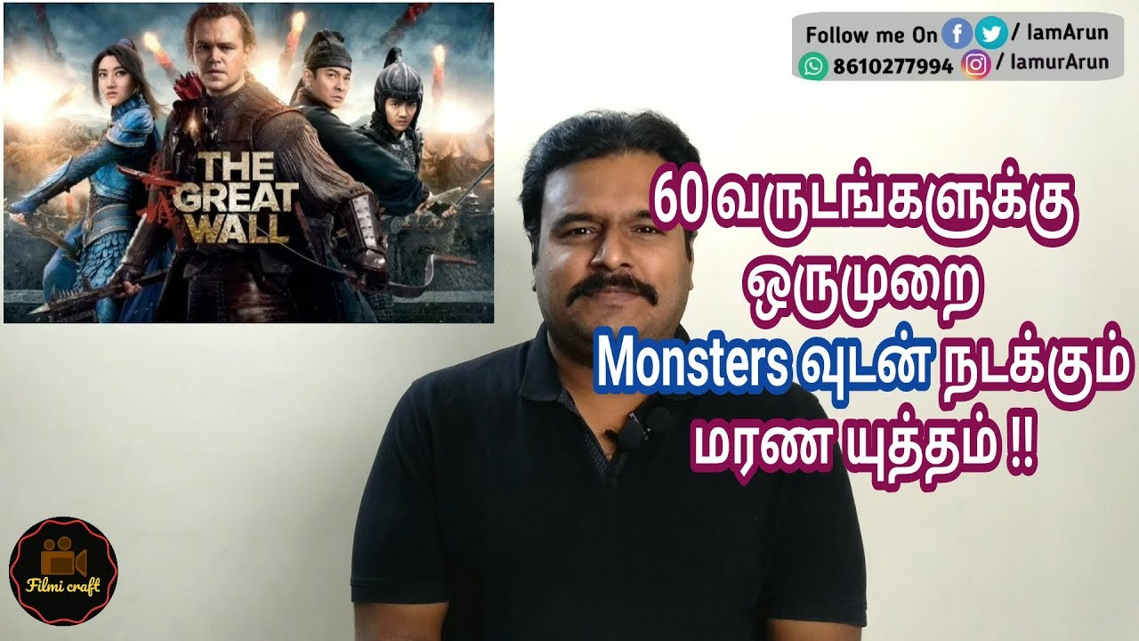 Download The Great Wall (2016) Fantasy Action Movie Review in Tamil by Filmi craft