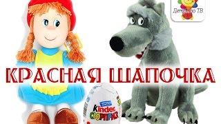 Мультфильм - сказка Красная Шапочка, Сварливый великан, Сказка о старике и сокровищах. С киндерами!
