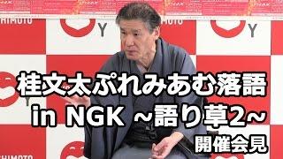 なんばグランド花月「桂文太ぷれみあむ落語会 in N...