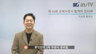 43회 신체손해사정사 합격자 이상호님