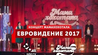 Мамахохотала | Евровидение - 2017 (Женя Галич, Detach, Пародия на Притулу) | НЛО TV