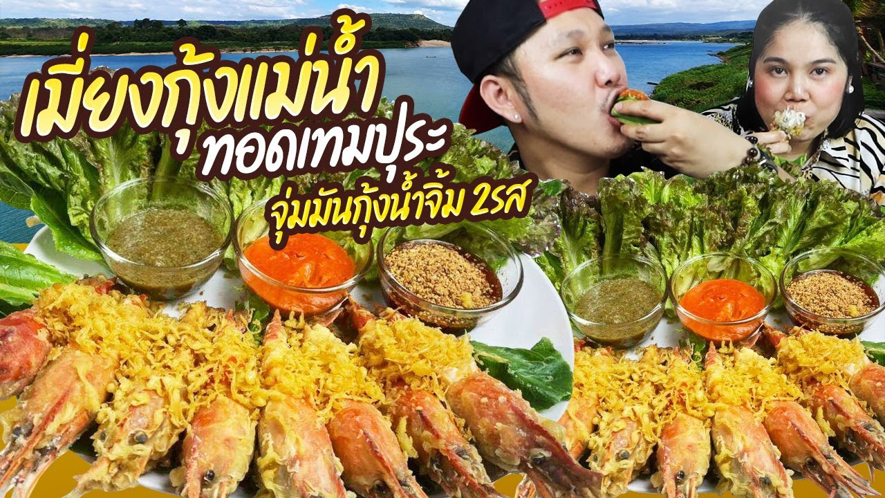 โคตรแซ่บ! เมี่ยงกุ้งแม่น้ำทอดเทมปุระ จุ่มมันกุ้ง น้ำจิ้ม 2รส! | BB Memory