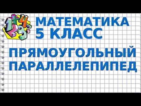 Видеоуроки нет математика 5 класс