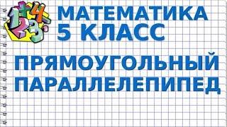 ПРЯМОУГОЛЬНЫЙ ПАРАЛЛЕЛЕПИПЕД. КУБ. Видеоурок | МАТЕМАТИКА 5 класс