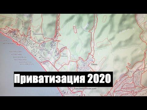 Приватизация земельного участка под домом 2020 | приватизация_2020 | приватизация | кадастровый | экспертиза | поселений | краснода | кадастр | лесхоз | пляхо | земли