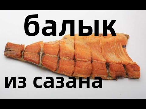 Балык из сазана рецепт