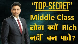 Why Middle Class Don't Become Rich | VED [in Hindi]