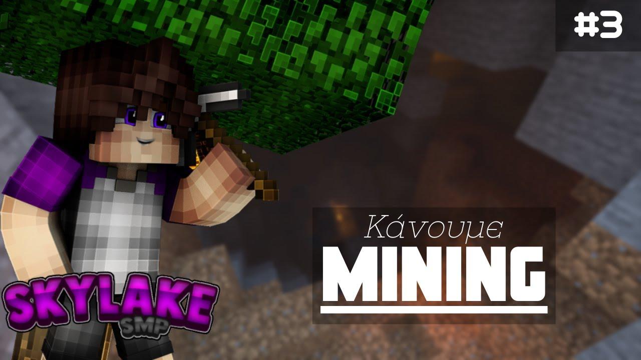 "Minecraft SkyLake SMP 3 | "" Κάνουμε Mining! "" | ( Minecraft Greek )"