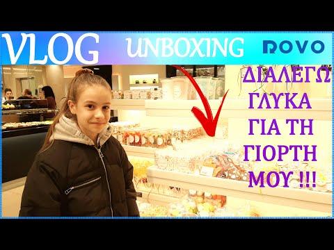 Vlog Πραγματική Ρουτίνα Μετά το Σχολείο Unboxing, Rovo,Dessylas Games |Princess Tonia Vlog!