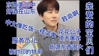 Download SUJU学霸圭贤吐槽自家人的中文水平