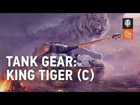 Tank Gear: King Tiger (С) против авто. Гайд-парк.
