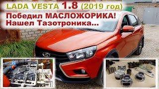 Веста 1.8 (2019) - Победил МАСЛОЖОРИКА!!
