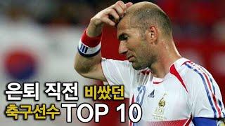 은퇴 직전 비쌌던 축구선수 TOP 10