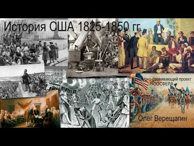 О.Н. Верещагин: История США 1825-1850 гг.