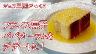 Baba Aurum style | Hotel de Mikuni's recipe transcription