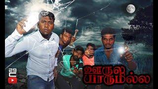 ஊருல யாருமில்ல... 29C Ghost Troll | Tamil Comedy Videos 2019 | 29C Always Rush