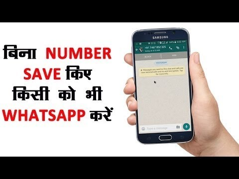 How To Send Whatsapp Message Without Save Contact number 2017 {HINDI} by  Technical Shadab