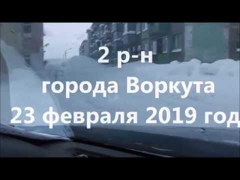 Второй район Воркуты  23 02 2019 год