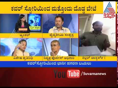 Medical Mafia | Deadly Medical Collages in Bangalore 3 | Suvarna News