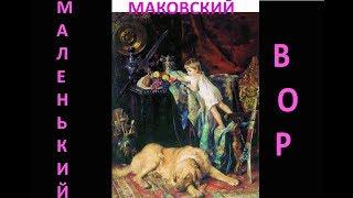 картина МАЛЕНЬКИЙ ВОР Маковского * Muzeum Rondizm TV