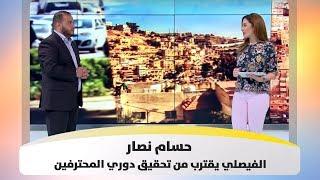 حسام نصار - الفيصلي يقترب من تحقيق دوري المحترفين