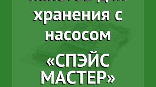 Набор вакуумных пакетов для хранения с насосом «СПЭЙС МАСТЕР» обзор TD 0201