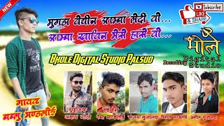 Mungda Bechni Aaba Leti Vo //Bhole Digital Studio Palsud //Like Share And Subscribe