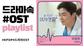 Download [PLAYLIST] 드라마속 명장면이 자동재생되는 주옥같은 드라마 OST 모음 | KPOP | 광고없음