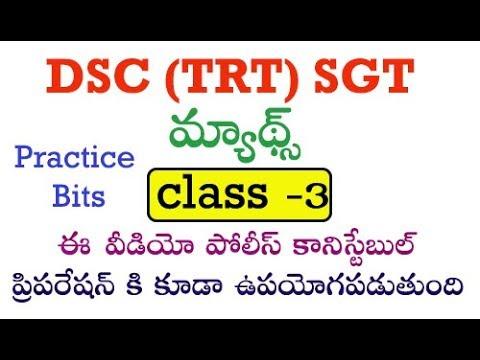 DSC (TRT) SGT MATHS CLASS 3 (Practice bits) IN TELUGU BY manavidya
