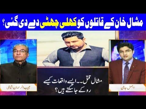 Nuqta E Nazar With Ajmal Jami - 7 February 2018 - Dunya News