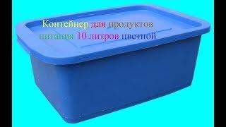 """Обзор ящик пластиковый пищевой 10 литров с крышкой """"Юнипласт"""""""
