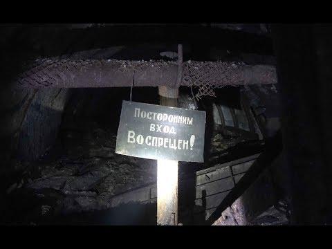 Исследование заброшенной шахты