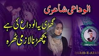 Ankhain Nam He Dil Udas Hai   Urdu Shayari   Full HD   Quaid-e-Azam College   REC BARKATI MEDIA  