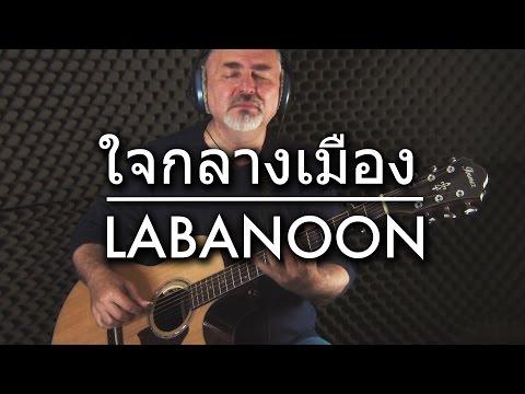 ใจกลางเมือง – LABANOON – Igor Presnyakov – fingerstyle guitar cover
